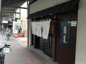 青葉西荻窪店