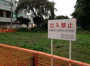 吉祥寺本町空き地