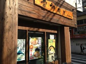 麺屋雷神 上石神井店