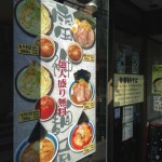 麺大盛り無料