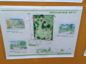 名称:宮本小路公園