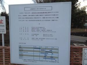 宮本小路公園工事計画です
