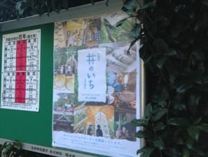 「井のいち」のポスター