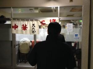 「中華そば みたか」の暖簾