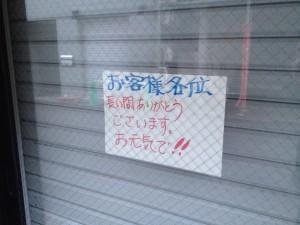 閉店後残されたメッセージ