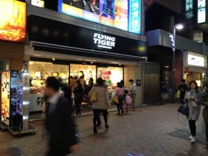 フライングタイガー吉祥寺店オープン