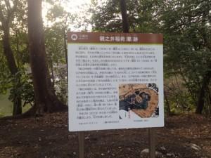 親之井稲荷跡地の説明看板