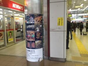 トロールの森2015ポスター