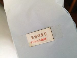 オリエント珈琲で購入した焙煎豆(細挽き)