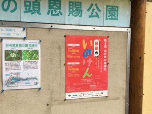いのけん最終開催回を告げるポスター