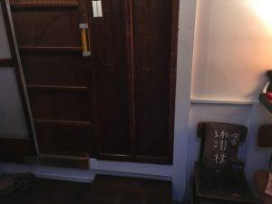 玄関 そして開けるのを躊躇う扉